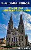 ヨーロッパの教会・修道院の美 フランス編 その1: パリ郊外3兄弟とプロヴァンス3姉妹