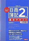 ズバリ合格!日商簿記2級基本テキスト