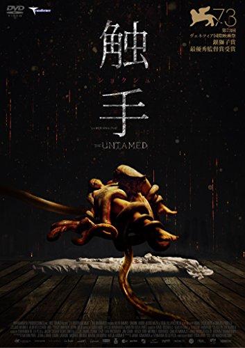 触手 [DVD]