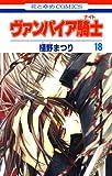 ヴァンパイア騎士(ナイト) 18 (花とゆめコミックス)