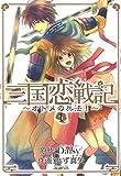三国恋戦記~オトメの兵法!~ 1巻 (マッグガーデンコミックスavarusシリーズ)