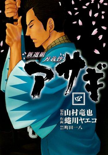 新選組刃義抄 アサギ(4)(ヤングガンガンコミックス)