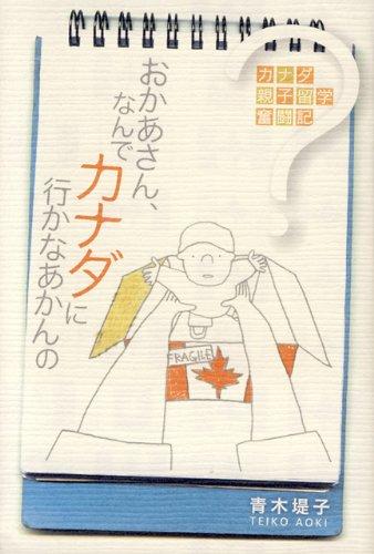 おかあさん、なんでカナダに行かなあかんの?―カナダ親子留学奮闘記