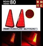 WLSAUTOヴォクシー 80系 ノア 80系 LEDリフレクター[Si/ZS] 専用 テールランプ ダブルファンクション スモール時減光、ブレーキ時に明るく発光!