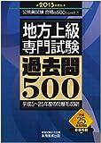 地方上級 専門試験 過去問500 2015年度 (公務員試験 合格の500シリーズ 7)