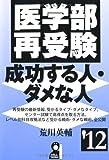 医学部再受験成功する人・ダメな人 2012年版 (YELL books)