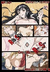 RIN×SEN+Ran→Sem Cross Mix 春うらら、裏切りと絶望の季節 編 限定版 [DVD]