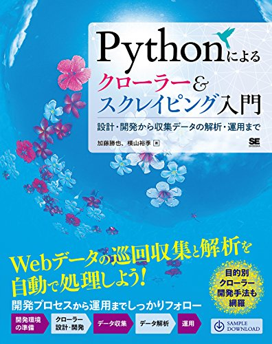 Pythonによるクローラー&スクレイピング入門 設計・開発から収集データの解析・運用まで[ 加藤勝也 ]の自炊(電子書籍化・スキャン)なら自炊の森 秋葉2号店