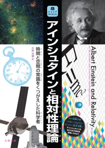 アインシュタインと相対性理論 時間と空間の常識をくつがえした科学 (ジュニアサイエンス)の詳細を見る