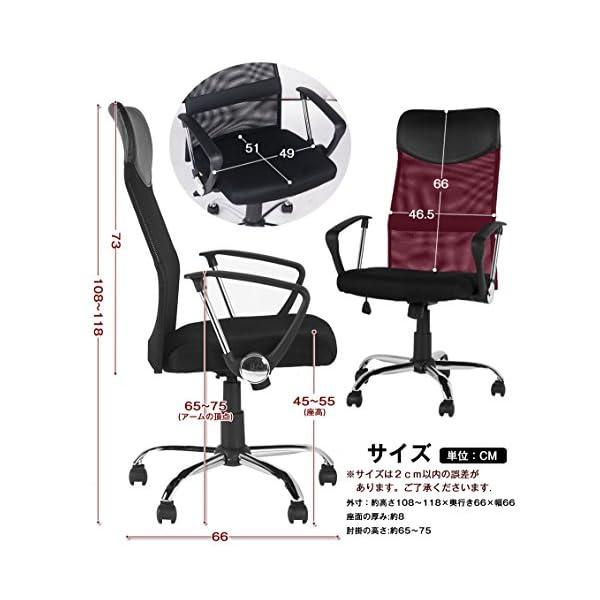(OSJ)メッシュオフィスチェア メッシュチェ...の紹介画像8