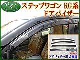 D.Iプランニング カー サイドバイザー 【 ステップワゴン RG系 】 専用金具 強力テープ 説明書付