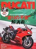 DUCATI Magazine (ドゥカティ マガジン) 2013年 11月号
