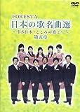 FORESTA 日本の歌名曲選 第五章~BS日本・こころの歌より~[DVD]