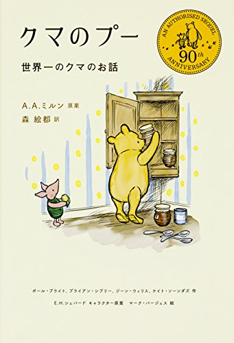 クマのプー 世界一のクマのお話の詳細を見る
