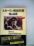 スターリン暗殺計画―ドキュメンタル・ミステリィ (1978年)