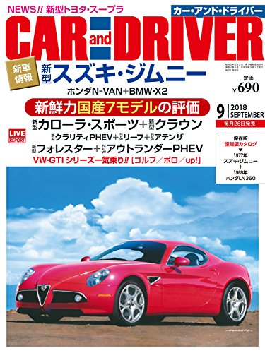 CAR and DRIVER (カー・アンド・ドライバー)  2018年9月号 [雑誌]