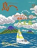 島へ。 2016年 12 月号 [雑誌] 画像