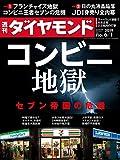 週刊ダイヤモンド 2019年6/1号 [雑誌]