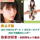 秋元才加 AKB48 2012TOKYOデートカレンダー+ポスターカレンダー プレゼント付セット (お買上げの方にもれなく2011年度版AKBカレンダー、定価2,415円相当を1本プレゼント!)