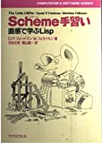 Scheme(スキーム)手習い—直感で学ぶLisp (COMPUTATION & SOFTWARE SCIENCE)