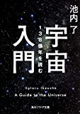 宇宙入門 138億年を読む (角川ソフィア文庫) 画像