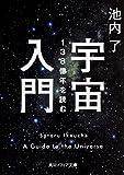 KADOKAWA/角川学芸出版 池内 了 宇宙入門 138億年を読む (角川ソフィア文庫)の画像