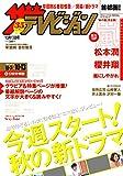 ザテレビジョン 首都圏関東版 2017年10/13号
