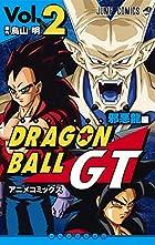 ドラゴンボールGT 邪悪龍編 アニメコミックス 第02巻
