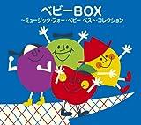 <COLEZO!>ベビーBOX(CD5枚セット)
