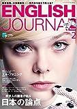 CD付 ENGLISH JOURNAL (イングリッシュジャーナル) 2017年 02月号