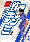 新鉄拳チンミ(1) (講談社漫画文庫)