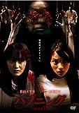 ハプニング [DVD]