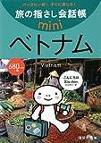 旅の指さし会話帳 miniベトナム [ベトナム語] (旅の指さし会話帳mini)