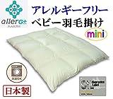 アレルギーフリー羽毛掛け布団【ミニベビー用】日本製Suku Suku