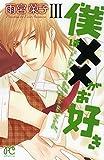 僕は××がお好きⅢ(プリンセス・コミックス プチ・プリ)