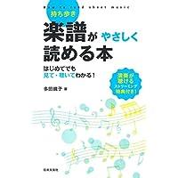 持ち歩き 楽譜がやさしく読める本