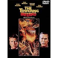 タワーリング・インフェルノ [DVD] [DVD] (2010) スティーブ・マックィーン; ポール・ニューマン; ウィリアム・ホールデン; フェイ・ダナウェイ