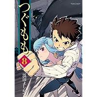 つぐもも(8) (アクションコミックス(コミックハイ! ))