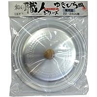 谷口金属 和の職人 ゆきひら鍋用兼用蓋 22、24cm用