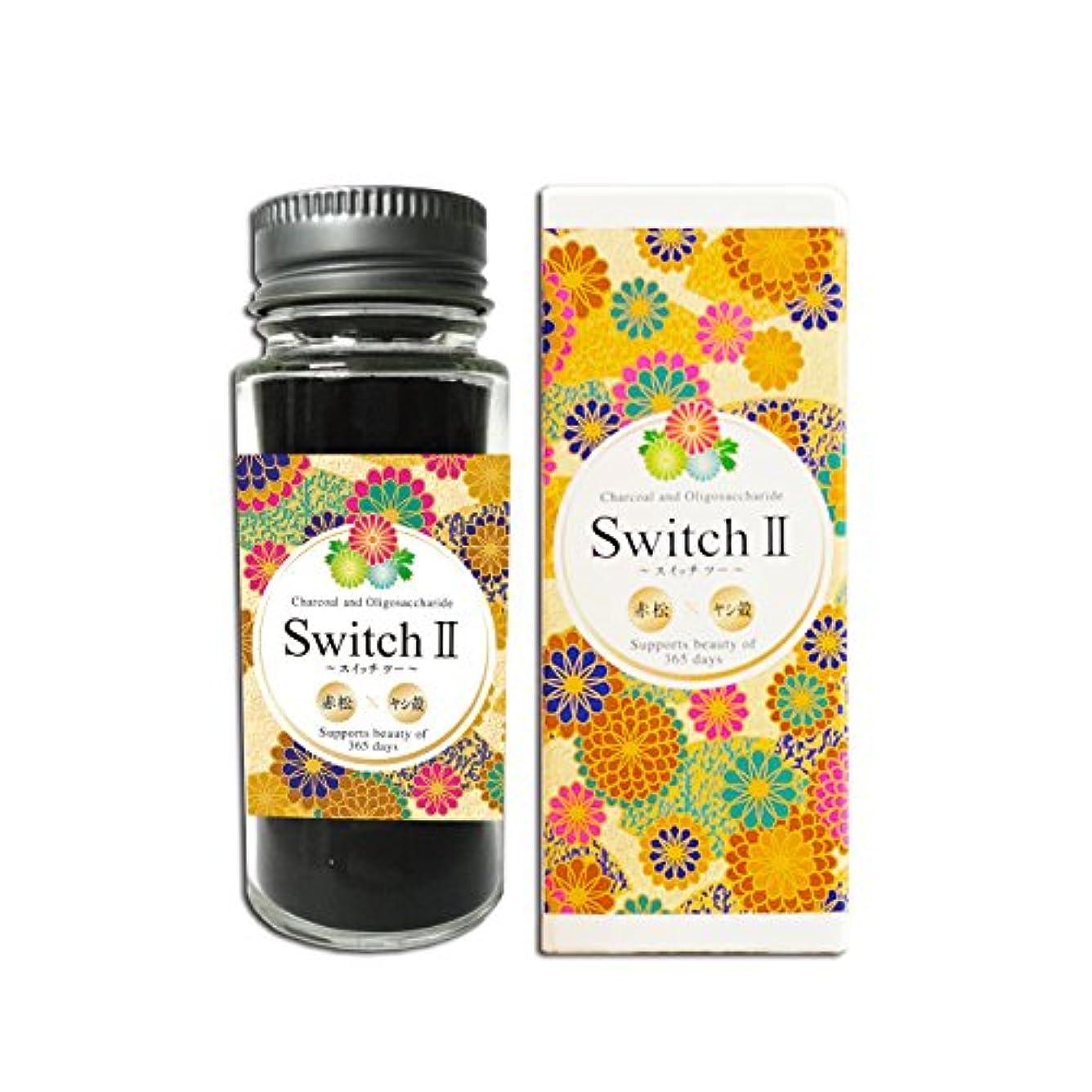 極めて重要な飢えデコレーションSwitch Ⅱ(スイッチツー) 炭とオリゴ糖の粉末サプリメント 瓶タイプ 25g