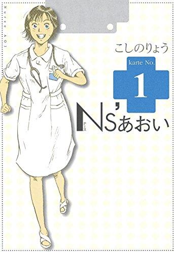Ns'あおい(1) (モーニングコミックス)