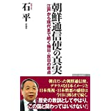 朝鮮通信使の真実 江戸から現代まで続く侮日・反日の原点 (WAC BUNKO 313)