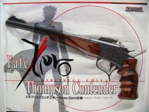 大日本技研 モデルガン組立キット トンプソン・コンテンダー Fate/Zero仕様 【組み立てキット】