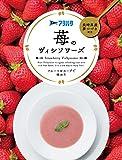 【数量限定】アヲハタ 苺のヴィシソワーズ 160g(80g×2袋)×2個