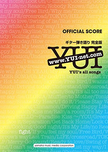 OFFICIAL SCORE ギター弾き語り YUI 全曲集...