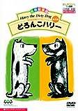 世界絵本箱DVDセレクション(3) どろんこハリー[DVD]