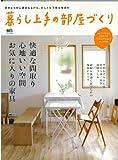 【ムック本】暮らし上手の部屋づくりにて、店長・佐藤のインテリアが紹介されました!