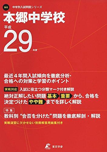 本郷中学校 平成29年度 (中学校別入試問題シリーズ)