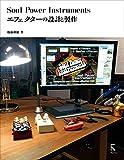 Soul Power Instruments エフェクターの設計と製作