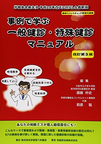 事例で学ぶ一般健診・特殊健診マニュアル